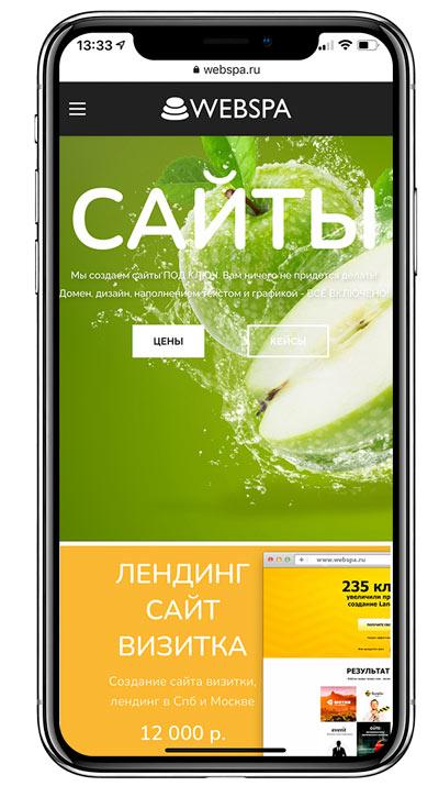 создание сайта мобильная версия
