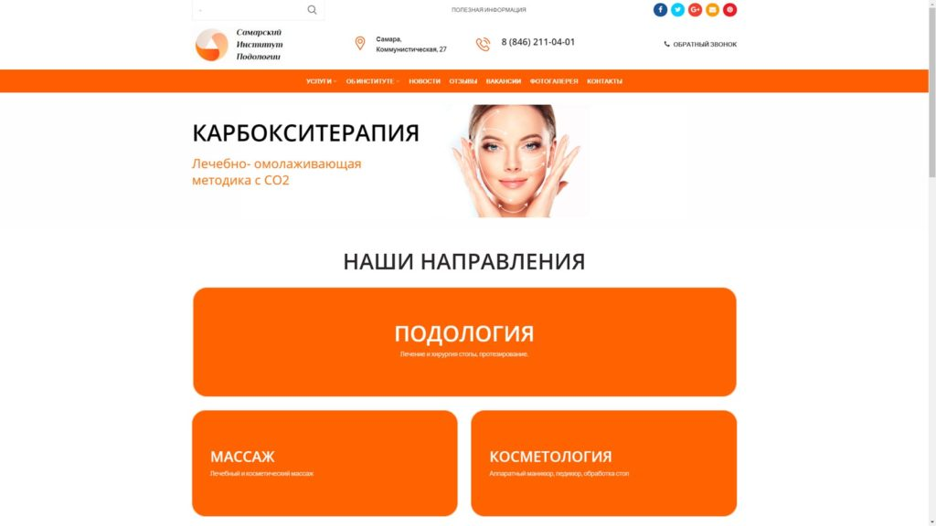 создание сайтов медицинской клиники