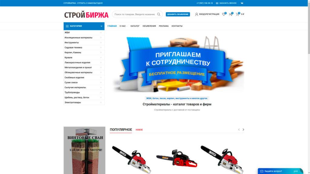 создание интернет магазина товаров